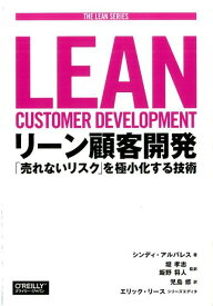 リーン顧客開発 「売れないリスク」を極小化する技術 (THE LEAN SERIES) [ シンディ・アルバレス ]