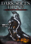 DARK SOULS TRPG03 THE LINKING OF THE FIRE