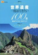【謝恩価格本】世界遺産一度は行きたい100選南北アメリカ・オセアニア 海外4