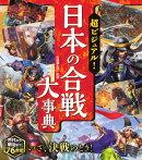 超ビジュアル!日本の合戦大事典