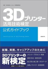 3Dプリンター活用技術検定公式ガイドブック [ コンピュータ教育振興協会 ]