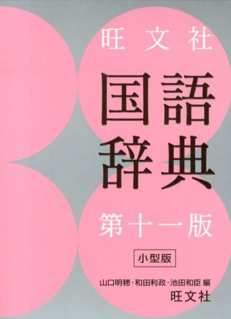 旺文社国語辞典第11版 小型版 [ 山口明穂 ]