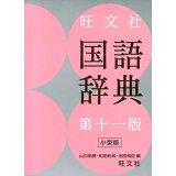 旺文社国語辞典第11版 小型版