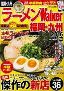 ラーメンWalker福岡・九州(2016)