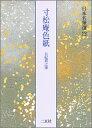 日本名筆選(12) 寸松庵色紙