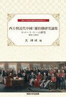 西士與近代中國:羅伯聃研究論集