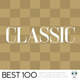 クラシック -ベスト100- [ (クラシック) ]