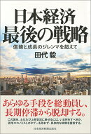 日本経済 最後の戦略