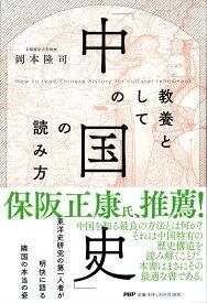 教養としての「中国史」の読み方 [ 岡本 隆司 ]