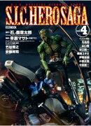 S.I.C.HERO SAGA(vol.4)