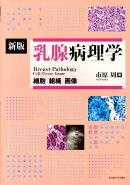 乳腺病理学新版