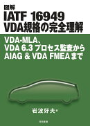 図解 IATF 16949 VDA規格の完全理解
