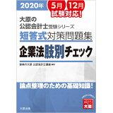 短答式対策問題集企業法肢別チェック(2020年版) (大原の公認会計士受験シリーズ)