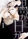 黒か白か 第1巻 (あすかコミックスCL-DX) [ さちも ]