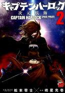 キャプテンハーロック〜次元航海〜(2)