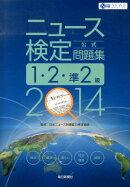 ニュース検定公式問題集1・2・準2級(2014年度版)