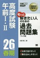 OD>高度試験午前1・2過去問題集(26年度春期)ワイド版 OD版