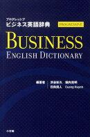 プログレッシブ ビジネス英語辞典
