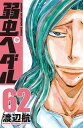 弱虫ペダル(62) (少年チャンピオン・コミックス) [ 渡辺航 ]