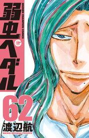 弱虫ペダル(62) (少年チャンピオンコミックス) [ 渡辺航 ]