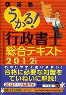 うかる!行政書士総合テキスト(2012年度版)