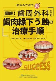 図解! 歯周外科を用いた歯肉縁下う蝕の治療手順 成功の方程式 [ 佐々木 猛 ]