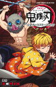 TVアニメ『鬼滅の刃』 公式キャラクターズブック 弐ノ巻 (ジャンプコミックス セレクション) [ 吾峠 呼世晴 ]