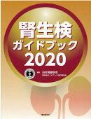 腎生検ガイドブック(2020)