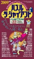 パズル通信ニコリ別冊 パズル・ザ・ジャイアントVol.22