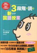3段階で読む新しい国語授業