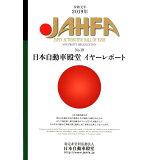 JAHFA(no.19(2019))