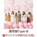 【楽天ブックス限定先着特典】初恋至上主義 (通常盤Type-B CD+DVD) (生写真付き)