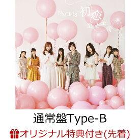 【楽天ブックス限定先着特典】初恋至上主義 (通常盤Type-B CD+DVD) (生写真付き) [ NMB48 ]
