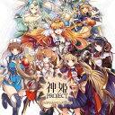 神姫PROJECT オリジナルサウンドトラック [ (ゲーム・ミュージック) ]