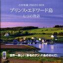 吉村和敏 PHOTO BOX プリンス・エドワード島 七つの物語 [ 吉村 和敏 ]