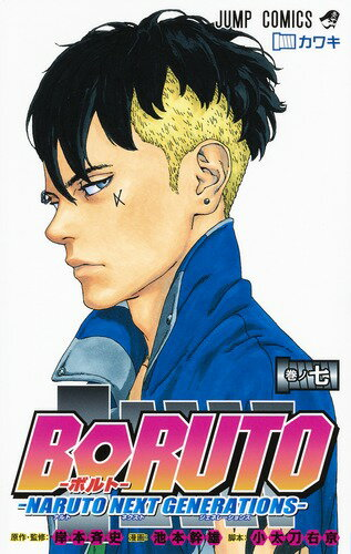 BORUTO-ボルトー 7 -NARUTO NEXT GENERATIONS- (ジャンプコミックス) [ 池本 幹雄 ]