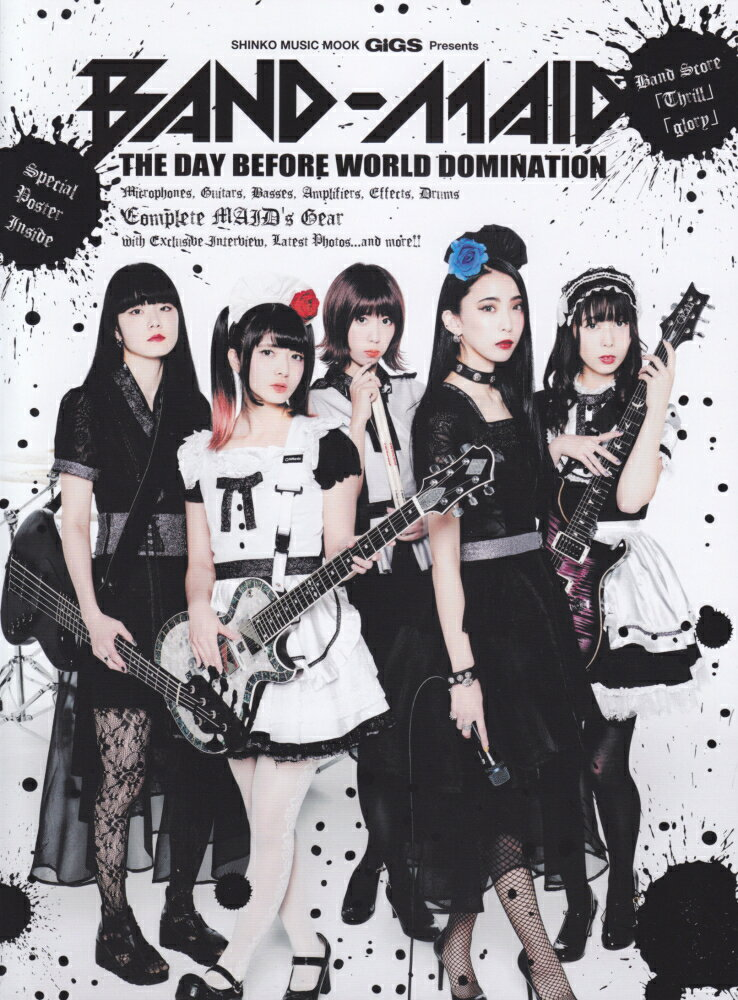 BAND-MAID THE DAY BEFORE WORLD DOMINATIO (SHINKO MUSIC MOOK GiGS Present)