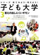 シリーズ見てみよう・考えよう!子ども大学(3)