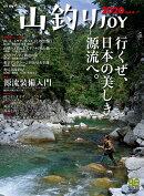 山釣りJOY(2020 vol.4)