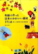 和紙で作った日本のかわいい素材771点