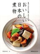 【バーゲン本】おいしい日本の煮物ー知っておきたい料理・伝えたい味