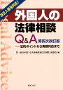 外国人の法律相談Q&A第四次改訂版 法的ポイントから実務対応まで [ 第一東京弁護士会人権擁護委員会国際人権部 ]