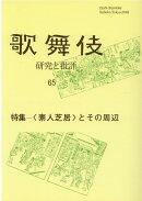 歌舞伎(65)
