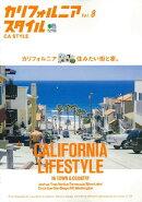 カリフォルニアスタイル(vol.8)