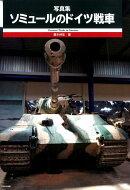 写真集ソミュールのドイツ戦車