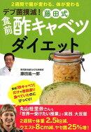 藤田式食前酢キャベツダイエット