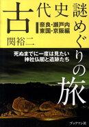 古代史謎めぐりの旅(奈良・瀬戸内・東国・京阪編)