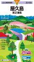 屋久島(2019年版) 宮之浦岳 (山と高原地図)