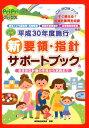 平成30年度施行 新要領・指針 サポートブック CD-ROMブック 認定こども園教育・保育要領 保育所保育指針 幼稚園教育…