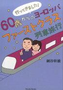 行ってきました!60歳からのヨーロッパファーストクラス列車旅行